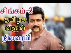 Singam-3 Box office collection Report| Latest | Tamil | cinema news | Movie news| Kollywood news|This video is about Actor #Surya Singam 3 Box office collection in Tamil Nadu, Andhra, and Kerala. In this news is under (latest Tamil movie news, Tam... Check more at http://tamil.swengen.com/singam-3-box-office-collection-report-latest-tamil-cinema-news-movie-news-kollywood-news/