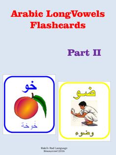 28 Flashcards to learn Arabic long vowels oo. Just Print, cut and laminate