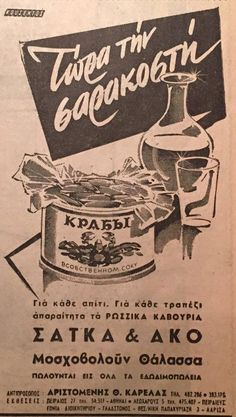 Retro Advertising, Retro Ads, Vintage Advertisements, Vintage Ads, Vintage Posters, Old Greek, Old And New, The Past, Typography