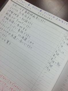 手帳の書き方 見本 | CITTA式あなたの未来を予約する手帳術のブログ Japanese Handwriting, Aesthetic Gif, December, Notebook, Bullet Journal, Notes, Motivation, Planner Ideas, Pop Art
