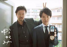 Detective Yugami - AsianWiki Drama Fever, Detective, Mens Sunglasses, Movies, Image, Design, Style, Asana, Watch