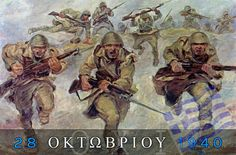 """Watch below the complete episode from National Geographic called """"Greece: The First Victory"""" that chronicles the epic Greek struggle during World War II, Greek History, World History, World War, Greek Warrior, Ernest, Waterloo 1815, 28th October, Greek Music, Military Art"""