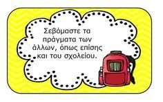 Αφού πλέον μάθαμε όλα τα γράμματα (κάτι δίψηφα μας ξεφεύγουν μόνο, λεπτομέρειες!), έφερα στην τάξη τον Λάκη τον Κροκοδειλάκη να επιβραβεύ... Greek Alphabet, Teacher, Education, Blog, School Ideas, Classroom Ideas, Professor, Blogging