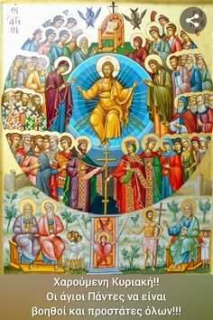 Religious Icons, Saints, Princess Zelda, Painting, Fictional Characters, Crosses, Celebrations, Angels, God