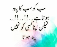Beautiful Quotes Part 5 - Zubair Khan Afridi Diary【 Urdu Funny Quotes, Poetry Quotes In Urdu, Urdu Funny Poetry, Sufi Quotes, Quotations, Qoutes, True Feelings Quotes, Reality Quotes, People Quotes