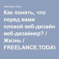 Как понять, что перед вами плохой веб-дизайнер? / Жизнь / FREELANCE.TODAY