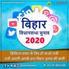 बिहार की सत्ता किसके हाथ लगेगी ये निर्णय बहुत जल्द सामने आने वाला है। पर अगर आप ये चाहते हैं की ये निर्णय आपके हित्त में आये तो आप आज ही हमारी डिजिटल सेवाओं का लाभ उठाइये और जन-जन तक अपनी बात पहुंचाइये। #BiharVidhansabhaChunav2020 #ElectionManagementServices #BiharElection #electionofbihar #socialmediamarketing #socialmedia #socialmediacampaign #socialmedia Social Media Marketing, Digital Marketing, Best Web Design, Web Design Company, Online Business, Create Yourself, Campaign, How To Plan