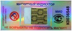 Индикаторы типа МИО — наклейка с размерами 48 х 18 мм и магнитным элементом размером 9 х 9 мм. Имеет модификацию на голографической основе размерами 50 х 20 мм.