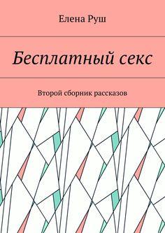 Бесплатныйсекс - Елена Руш — Ridero