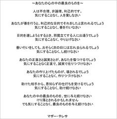 jp user_images 20120219 22 kirakukan bc g O Words, Life Words, Great Words, Common Quotes, Wise Quotes, Inspirational Quotes, Favorite Words, Favorite Quotes, Japanese Quotes
