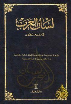 لسان العرب - ابن منظور (دار المعارف)  قراءة أونلاين وتحميل pdf