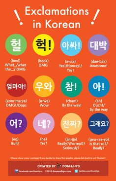 Exclamations in Korean                                                                                                                                                                                 More