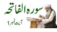 Surah Al Fatiha Verse No.1 ( ( Tafseer ul Quran At Nagina Masjid 22-10-2...