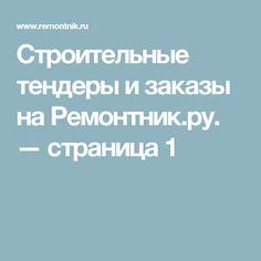 Строительные тендеры и заказы на Ремонтник.ру. — страница 1