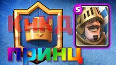 Clash Royale   Принц   Тактика атаки   Тактика защиты   Тактика обороны ...