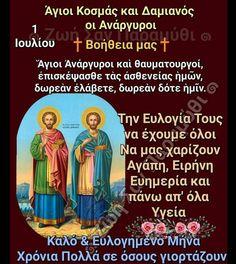 New Month Greetings, Big Words, Orthodox Icons, Savior, Religion, Faith, Quotes, Waves, Salvador
