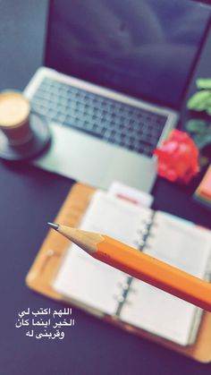 Beautiful Arabic Words, Arabic Love Quotes, Sweet Words, Love Words, Study Quotes, Art Quotes, Clock Wallpaper, Arabic Phrases, Watermelon Art