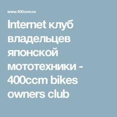 Internet клуб владельцев японской мототехники - 400ccm bikes owners club