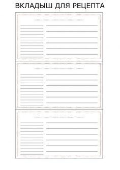 Коробочка для хранения рецептов - Шаблон