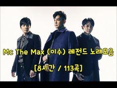 엠씨더맥스(Mc The Max) 좋은 노래 / 레전드 노래모음 [KPOP] Mc the max Legend song collection