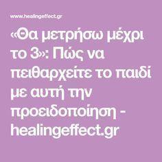 «Θα μετρήσω μέχρι το 3»: Πώς να πειθαρχείτε το παιδί με αυτή την προειδοποίηση - healingeffect.gr