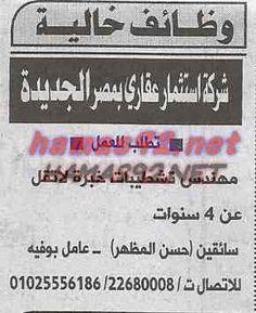 وظائف خالية مصرية وعربية: وظائف خالية من جريدة الاهرام الثلاثاء 22-07-2014