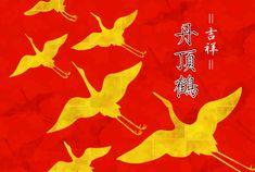 昔から長寿で福の象徴としてめでたい鳥、丹頂鶴のイラスト8点。同じく吉祥文の亀や松、瑞雲などと組み合わせる事も多い縁起の良い和柄の代表的なモチーフ。年賀状を始め七五三や敬老の日、結婚式やフォーマルなデザインに添えると華やかで目出度さがup! Flag, Science, Flags