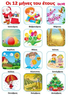 My Interactive Image - ThingLink Greek Language, Speech And Language, Preschool Education, Preschool Activities, Preschool Routine, Behavior Cards, Learn Greek, Alphabet Wall Art, File Folder Activities