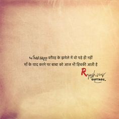 Hindu Quotes, Sufi Quotes, Best Lyrics Quotes, Me Quotes, Love Birds Quotes, Dear Diary Quotes, Gulzar Poetry, Hindi Words, Mixed Feelings Quotes