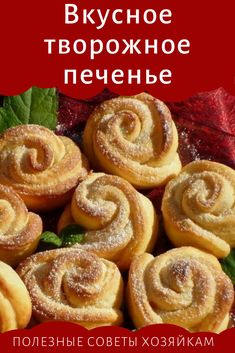 Russian Desserts, Russian Recipes, Cookie Recipes, Dessert Recipes, Food Shows, Food Reviews, Cooking With Kids, Confectionery, Street Food