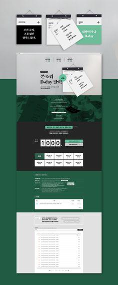 Web Design, Page Design, Graphic Design, Event Banner, Web Banner, Promotional Design, Event Page, Event Design, Branding Design