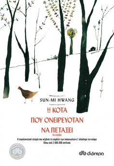 Buy The Hen Who Dreamed She Could Fly: A Novel by Chi-Young Kim, Nomoco, Sun-mi Hwang and Read this Book on Kobo's Free Apps. Discover Kobo's Vast Collection of Ebooks and Audiobooks Today - Over 4 Million Titles! Books To Read, My Books, Film Books, Young Kim, World Literature, American Literature, Kalimba, Online Shops, Penguin Random House