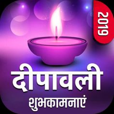 Happy Diwali 2019 Wishes, Greetings & Images. Diwali is a festival of lights. Happy Diwali 2017, Happy Diwali Status, Diwali Wishes, Diwali Gifts, Greetings Images, Wishes Images, Diwali Fireworks, Diwali Crackers, Diwali Message