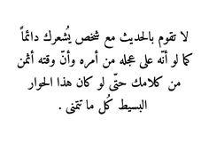 العلاقات الاجتماعية ، الحب ، الصداقة Beautiful Arabic Words, Arabic Love Quotes, Spirit Quotes, True Quotes, Poetry Quotes, Words Quotes, Bien Dit, Arabic Phrases, Motivational Phrases