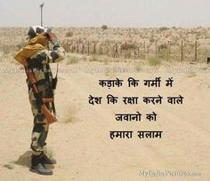 Indian Army Pics With Quotes In Hindi