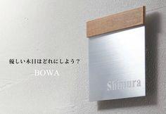 木目調 レザー調 美しいシンプル表札 「ワンロック BOWA(ボワ)」 【送料無料】 郵便ポスト・デザイン表札通販 ジューシーガーデン【公式】