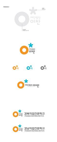 City Branding, Logo Branding, Logos, Brand Identity Design, Branding Design, Logo Design, Business Card Logo, Business Card Design, Korean Logo