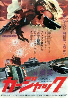 SUGARLAND EXPRESS   japan   1974