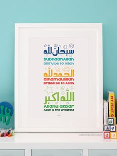 Glorious phrases, Subhan'allah, Alhamdulillah and Allahu Akbar, showcased in a frame. The Glorious Phrases frame is ideal for a child's bedroom or playroom. Islamic Posters, Islamic Phrases, Islamic Quotes, Diy Wall Art, Wall Art Decor, Room Decor, Islamic Wall Decor, Islamic Art, Acrylic Wall Panels