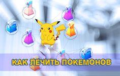 Уже наверное все слышали, а многие уже давно играют в замечательную игру Pokemon GO, но не все знают как лечить покемонов! Эта отличная статья как раз и создана для того, чтобы Вам всем в этом помочь и научить это делать правильно! Рекомендую Всем любителям покемонов посетить этот полезный сайт!