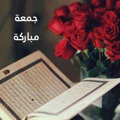 Jumma Mubarik, Jumma Mubarak Images, Blessed Friday, Love In Islam, Islamic Pictures, Lettering, Collection, Islam Love, Drawing Letters