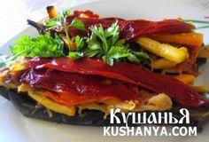 Баклажаны, фаршированные овощами | Kushanya.Com