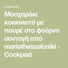 Μοσχαράκι κοκκινιστό με πουρέ στο φούρνο συνταγή από mariathessaloniki - Cookpad