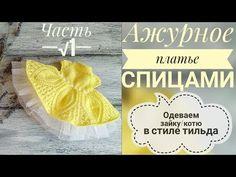 Ажурное платье для коти/заи спицами// Часть 1 - YouTube