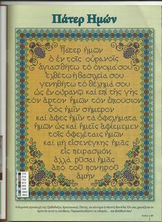 Orthodox Prayers, Orthodox Christianity, Greek Language, Educational Crafts, Religious Images, Sunday School Crafts, Orthodox Icons, Greek Quotes, Jesus Quotes