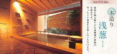 木造り「浅葱」 五彩の湯