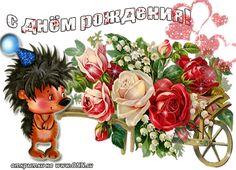 С Днем рождения! мультяшные герои открытки анимация 26 - clipartis Jimdo-Page! Скачать бесплатно фото, картинки, обои, рисунки, иконки, клипарты, шаблоны, открытки, анимашки, рамки, орнаменты, бэкграунды