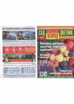 Сад-огород-цветник №7 (июль 2012)