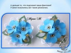 Незабудки мастер класс Handmade Flowers, Flower Crafts, Clay, Wreaths, Floral, Jewelry, Headbands, Crafting, Bows