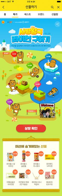 Mobile Ui Design, App Design, Promotional Design, Event Page, Game Ui, Type Setting, Web Banner, Typo, Event Design